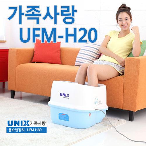 [유닉스] 습식족욕기 가족사랑 각탕기 UFM-H20 (열손실방지/이중외벽/배수기능/바퀴이동/온도조절/버블기능/타이머기능) 과승방지 족욕기 각탕기 족탕기 반신욕효과 풋스파 족온기