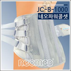[네오메드] JC-B-1000 허리보호대 네오파워콜셋