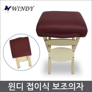 [윈디] 접이식 보조의자 MA03 이동식의자 마사지의자 원목의자