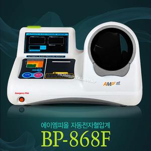 [에이엠피올] BP-868F 프린터형 원터치자동전자혈압계 (의자,테이블 별도구매)|자동혈압계 혈압기 혈압측정기 전동혈압계 가정용혈압기 병원용혈압계 시설혈압계 관공서 공공기간 약국