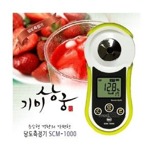 국산 디지털당도계 기미상궁 SCM-1000 (0~55%) 과일당도계 굴절농도계 당도측정기 당도기