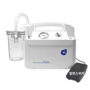 [JOIN] 조인썩션 JS30 (발판스위치포함) 셕선기 썩션기 비염세척기 코세척기 코세정기 가래흡입기 이물질흡입기 가래제거기