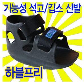 [하블프리] 환자용깁스신발 /석고신발 환자용품 정형외과용품 병원비품 외출용품 실내용신발 외출용신발 기능성석고신발 하블프리깁스신발 하블프리신발