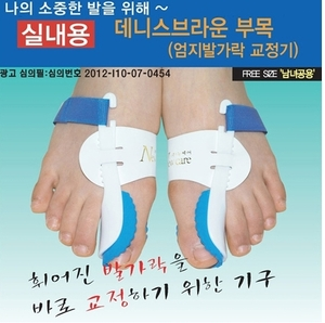 발가락교정기 엄지발가락교정기 발가락부목 데니스브라운부목 무지외반증 (좌우2개 1세트)