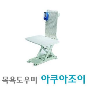 [아쿠아조이] 목욕도우미 아쿠아조이(기본형) /욕조안설치 목욕용품 간병용품 환자용품 베스리프트