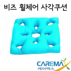 [케어맥스] 비즈휠체어사각쿠션 울트라마이크로쿠션 / 휠체어방석 에어방석 간병용품 실버용품 환자용품 노인용품